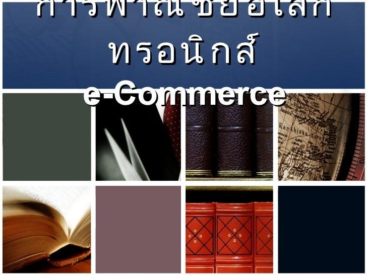การพาณิชย์อิเลกทรอนิกส์ e-Commerce