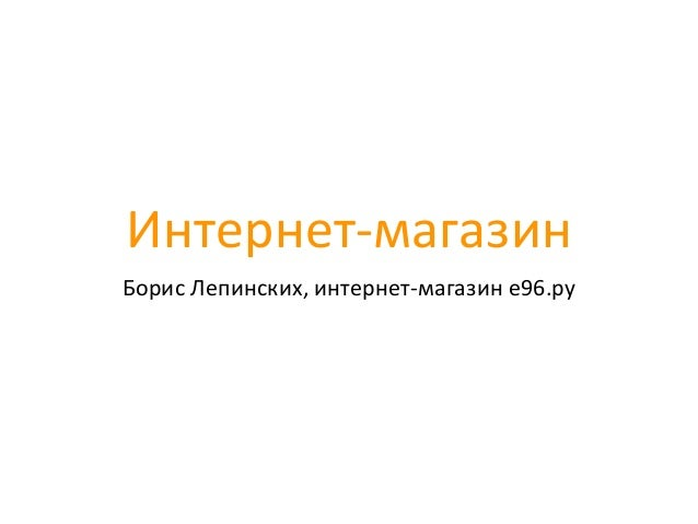 Интернет-‐магазинБорис Лепинских, интернет-‐магазин е96.ру