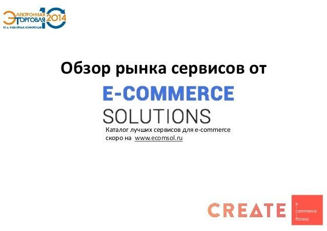 Обзор рынка сервисов от  Каталог лучших сервисов для e-commerceскоро на www.ecomsol.ru