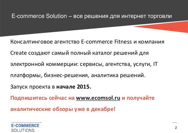 E-commerce Solution –все решения для интернет торговли  2  Консалтинговое агентство E-commerce Fitness и компания Create с...