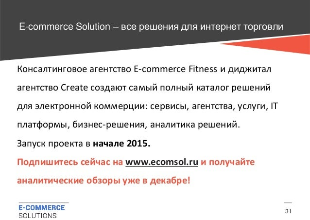 E-commerce Solution –все решения для интернет торговли  31  Консалтинговое агентство E-commerce Fitness и диджиталагентств...