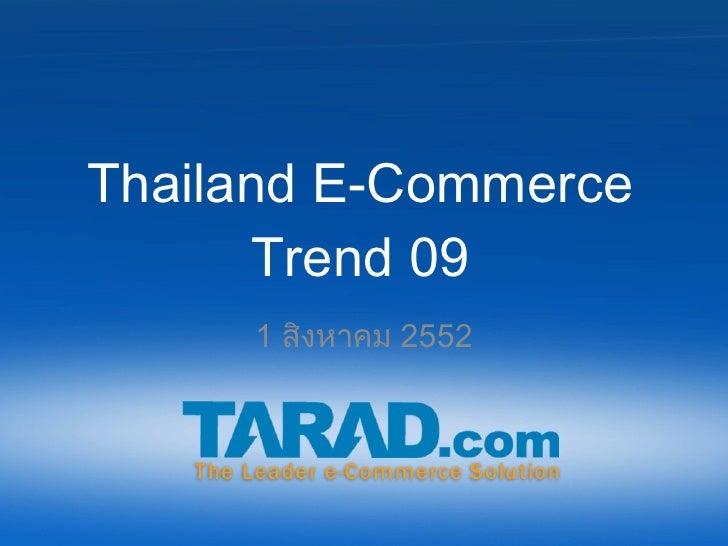 Thailand E-Commerce Trend 09 1  สิงหาคม  2552