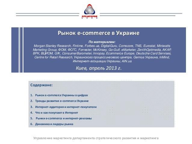 Рынок e-commerce в Украине                                       По материалам:  Morgan Stanley Research, Fintime, Forbes....