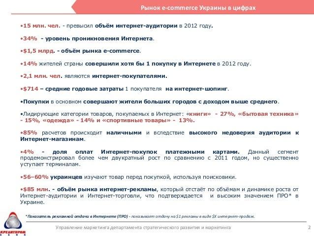 Рынок e-commerce Украины в цифрах•15 млн. чел. - превысил объѐм интернет-аудитории в 2012 году.•34% - уровень проникновени...