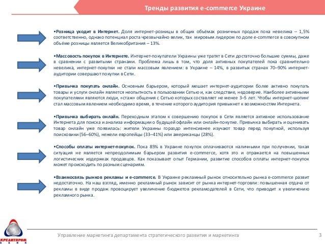 Тренды развития e-commerce Украине•Розница уходит в Интернет. Доля интернет-розницы в общих объёмах розничных продаж пока ...