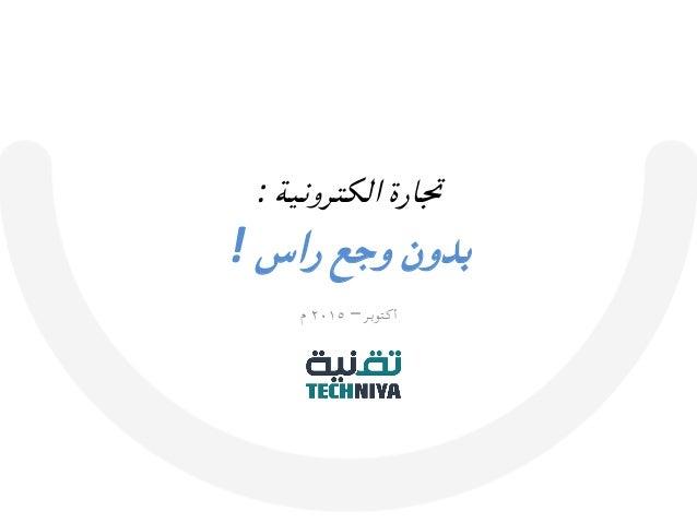 جتارة  الكترونية    :   بدون  وجع  راس  !   أكتوبر  ۲۰۱٥  –  م