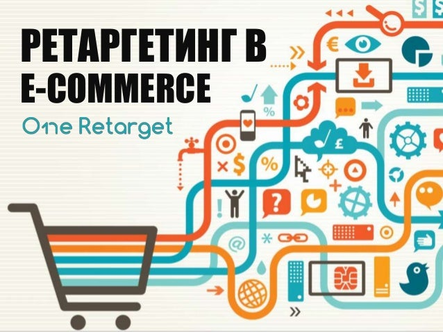 e commerce and the global market essay