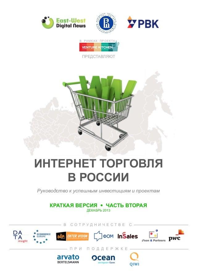 В РА М К А Х П Р О Е К ТА  ПРЕДСТАВЛЯЮТ  ИНТЕРНЕТ ТОРГОВЛЯ В РОССИИ Руководство к успешным инвестициям и проектам  КРАТКАЯ...