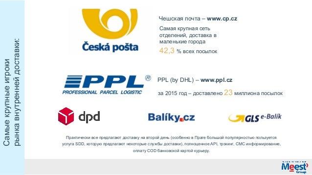Чешскаяпочта–www.cp.cz Самаякрупнаясеть отделений,доставкав маленькиегорода 42,3%всехпосылок PPL(byDHL)–ww...