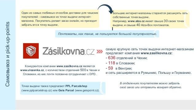 Например,www.alza.czимеетсвыше30своихточек выдачи,исвыше40Alza-Boxпочтоматов. Большиеинтернет-магазиныстарают...