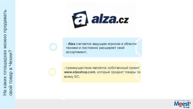 -преимуществомявляетсясобственныйпроект www.alzashop.com,которыйпродаеттоварыпо всемуЕС; -Alzaсчитаетсяведущим...
