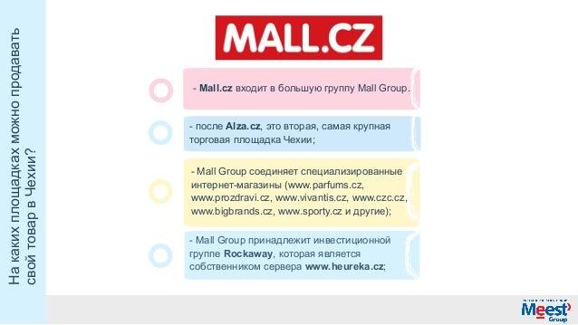 -послеAlza.cz,этовторая,самаякрупная торговаяплощадкаЧехии; -Mall.czвходитвбольшуюгруппуMallGroup. -Mall...