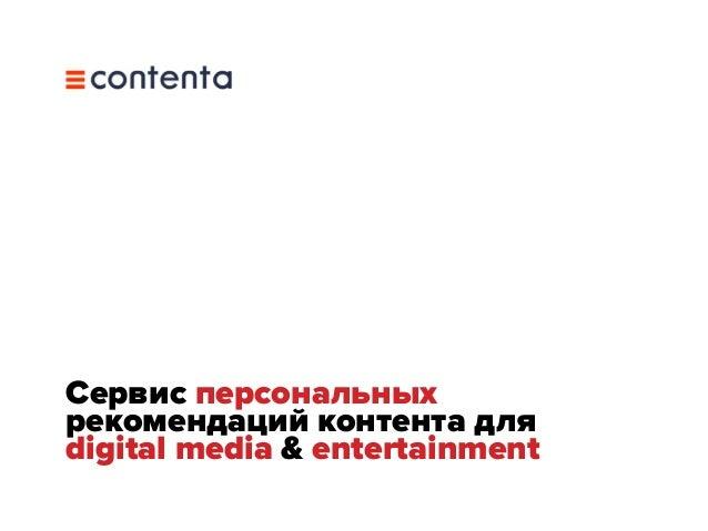 Сервис персональных рекомендаций контентадля digital media & entertainment