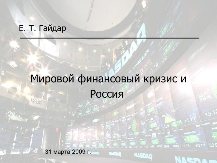 Мировой финансовый кризис и Россия   Е. Т. Гайдар 31 марта 2009 г.