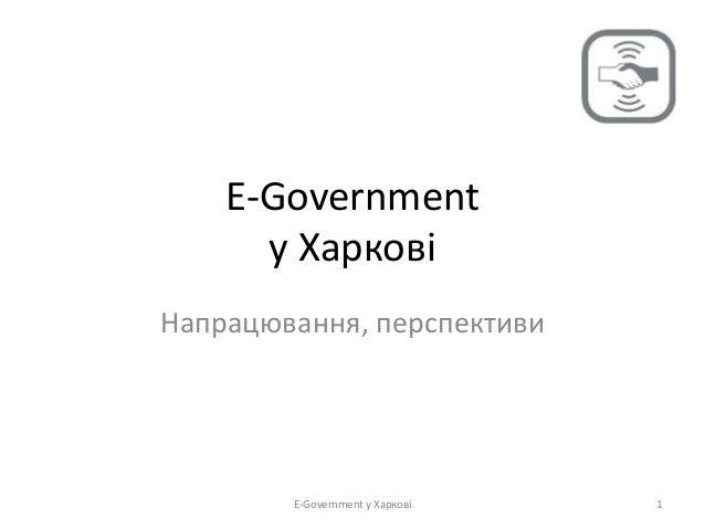 E-Government у Харкові Напрацювання, перспективи 1E-Government у Харкові