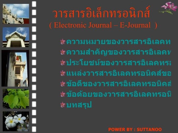 วารสารอิเล็กทรอนิกส์   (  Electronic Journal – E-Journal  ) <ul><li>ความหมายของวารสารอิเลคทรอนิคส์ </li></ul><ul><li>ความส...