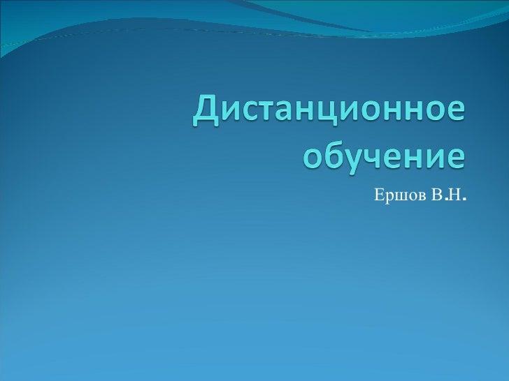 Ершов В.Н.
