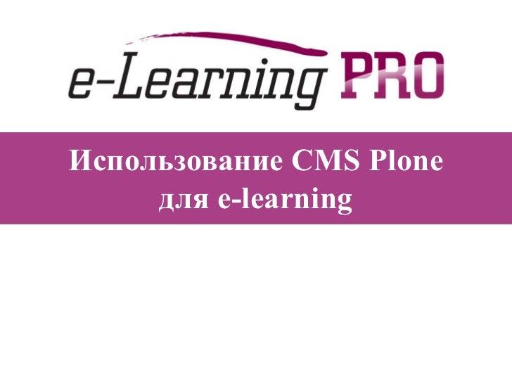 Использование CMS Plone     для e-learning