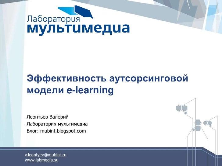 Эффективность аутсорсинговой модели e-Learning