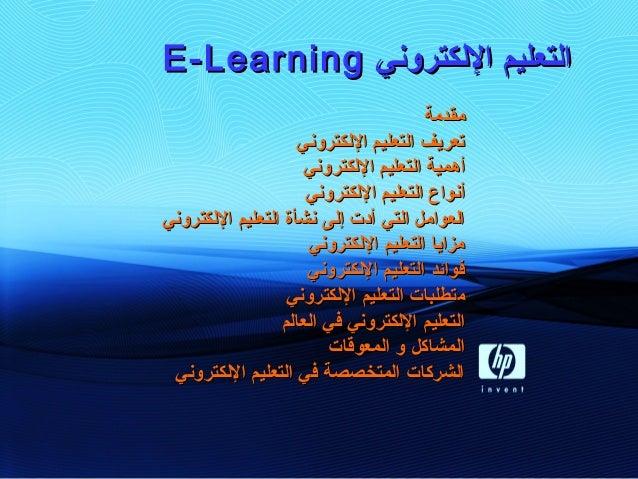 الكلكتروني اكلتعليمالكلكتروني اكلتعليمE-LearningE-Learning مقدمةمقدمة الكلكتروني اكلتعليم تعريفالكلكترو...