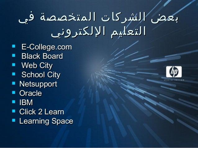 في المتخصصة الشركات بعضفي المتخصصة الشركات بعض اللكتروني التعليماللكتروني التعليم  E-College.comE...