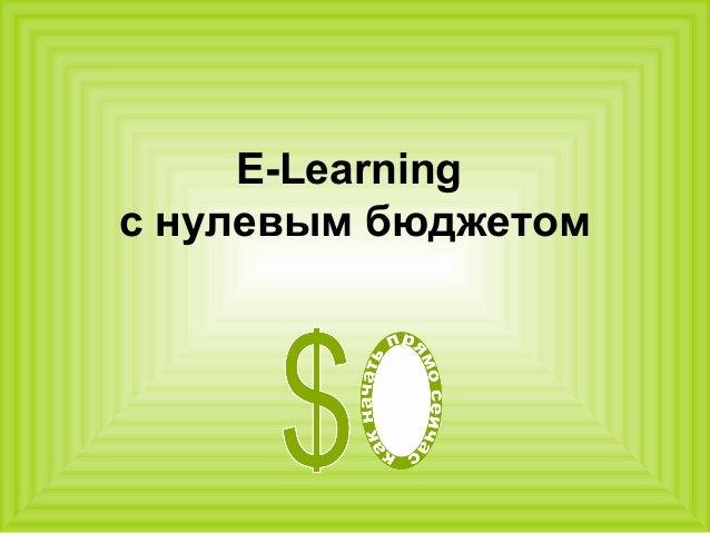 E-Learning с нулевым бюджетом