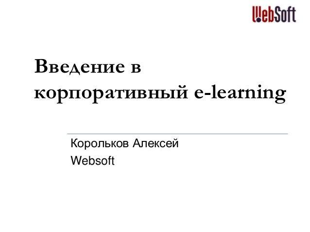 Введение в корпоративный e-learning Корольков Алексей Websoft