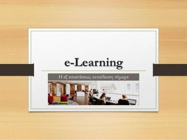 e-Learning Η εξ αποστάσεως εκπαίδευση σήμερα