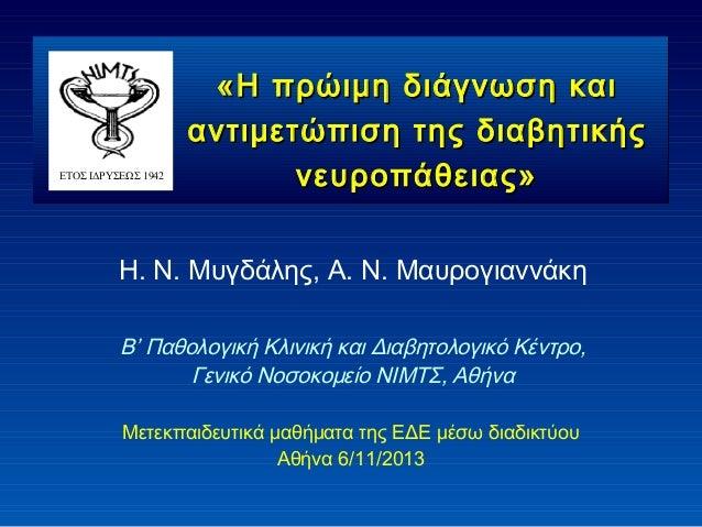 ΕΤΟΣ ΙΔΡΥΣΕΩΣ 1942  «Η πρώιμη διάγνωση και αντιμετώπιση της διαβητικής νευροπάθειας»  Η. Ν. Μυγδάλης, A. N. Μαυρογιαννάκη ...