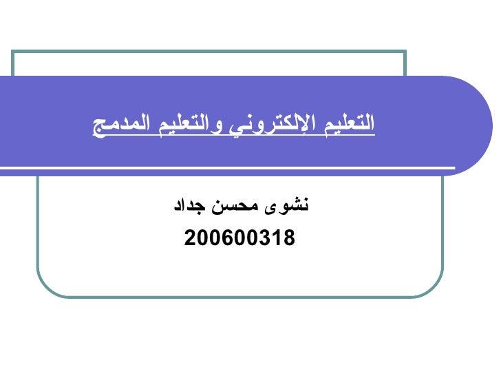 التعليم الإلكتروني والتعليم المدمج نشوى محسن جداد 200600318