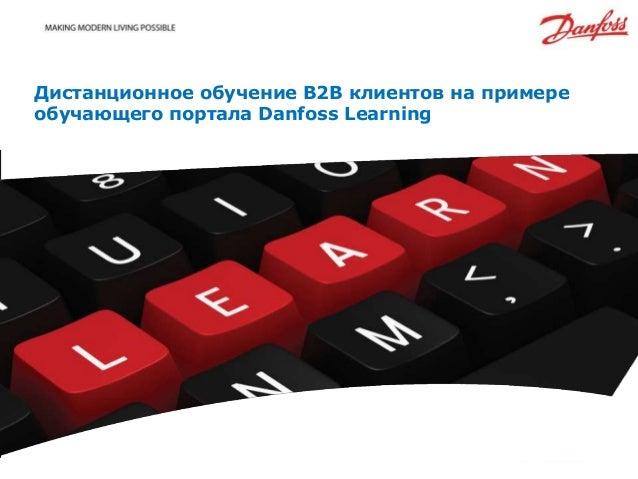 Дистанционное обучение B2B клиентов на примере обучающего портала Danfoss Learning