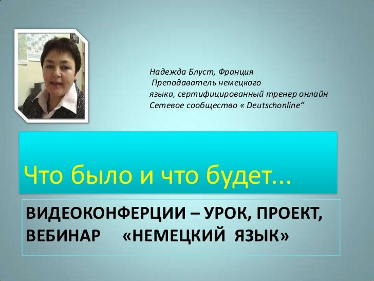 Надежда Блуст, Франция            Преподаватель немецкого            языка, сертифицированный тренер онлайн            Сет...