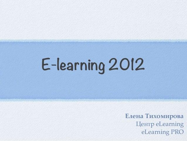 """E-learning 2012 !""""#$% &'()*'+),% !""""#$% eLearning eLearning PRO"""