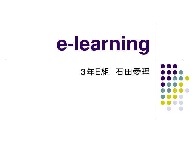 e-learning 3年E組 石田愛理