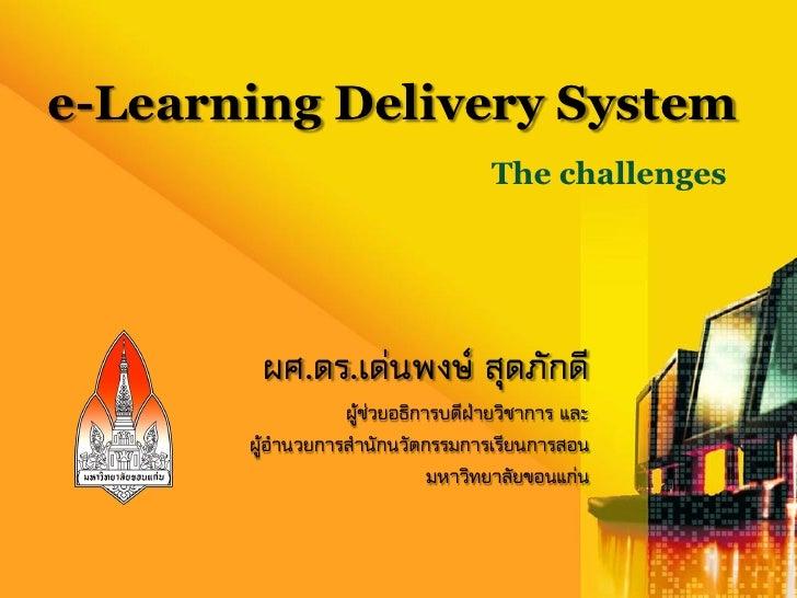 e-Learning Delivery System                                     The challenges             ผศ.ดร.เด่นพงษ์ สุดภักดี         ...