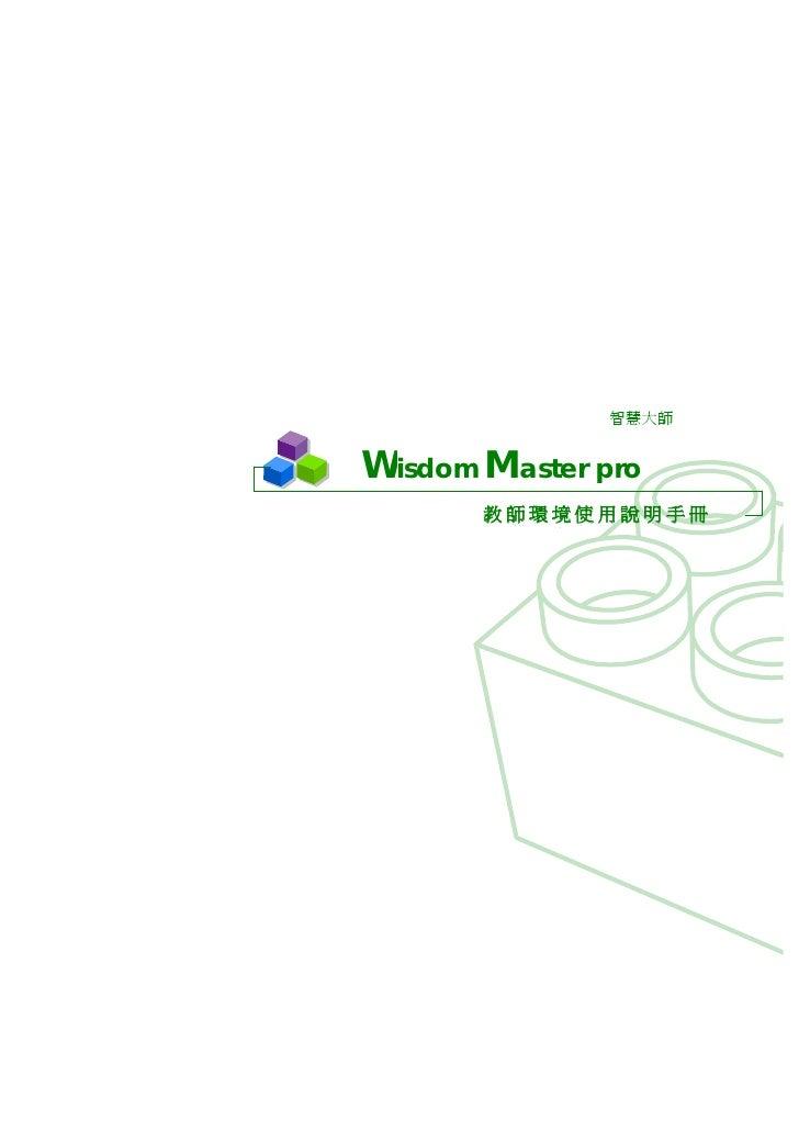 智慧大師   Wisdom Master pro        教師環境使用說明手冊