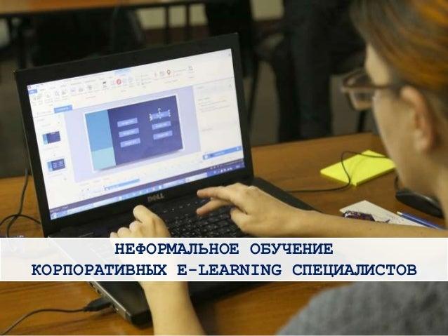 НЕФОРМАЛЬНОЕ ОБУЧЕНИЕ КОРПОРАТИВНЫХ E-LEARNING СПЕЦИАЛИСТОВ