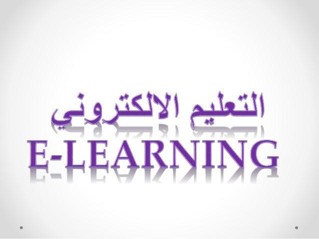 التدري البرامج تقديم هو اإللكتروني التعليمبية ت متنوعة إلكترونية وسائط عبر والتعليميةشمل غ ...