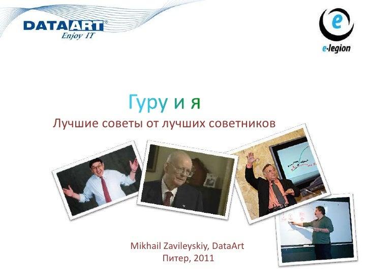 Лучшие советы от лучших советников           Mikhail Zavileyskiy, DataArt                   Питер, 2011