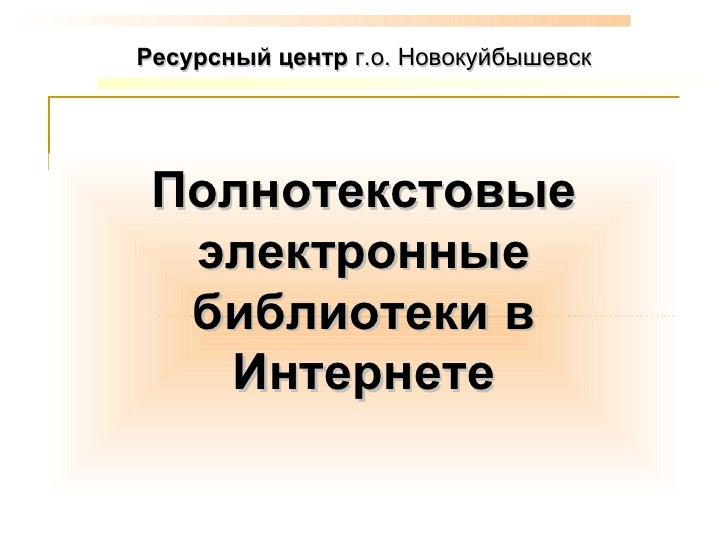 Полнотекстовые электронные библиотеки в Интернете Ресурсный центр  г.о. Новокуйбышевск