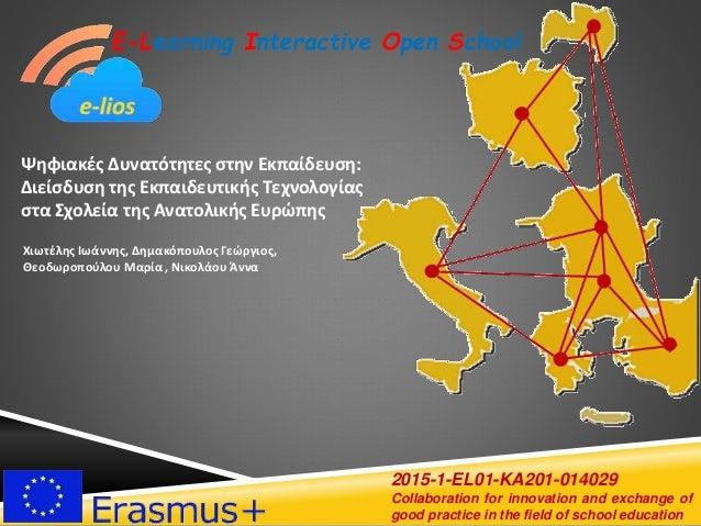 ευρωπαϊκές τοποθεσίες γνωριμιών UK