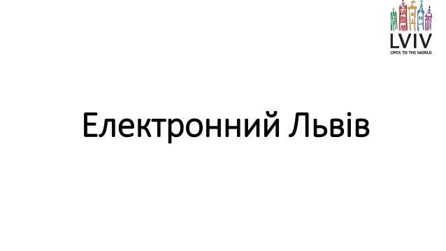 Електронний Львiв