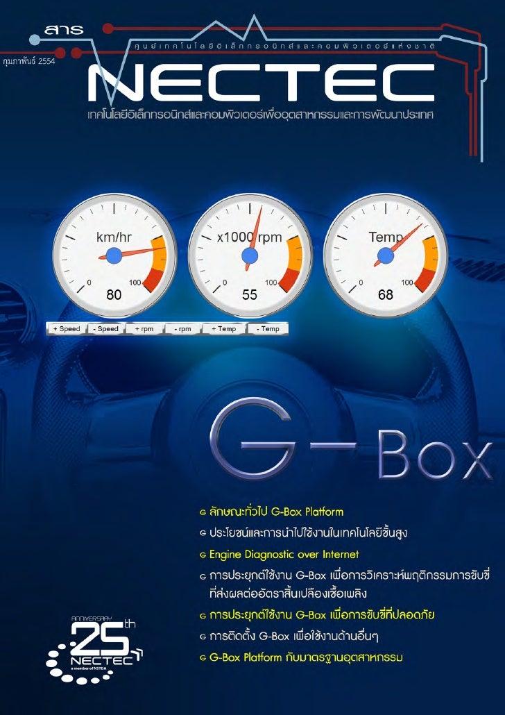 Contents                                             กุมภาพันธ 2554                           ลักษณะทัวไป G-Box Platform ...