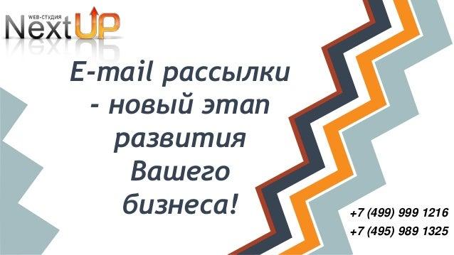 E-mail рассылки  - новый этап  развития  Вашего  бизнеса! +7 (499) 999 1216  +7 (495) 989 1325