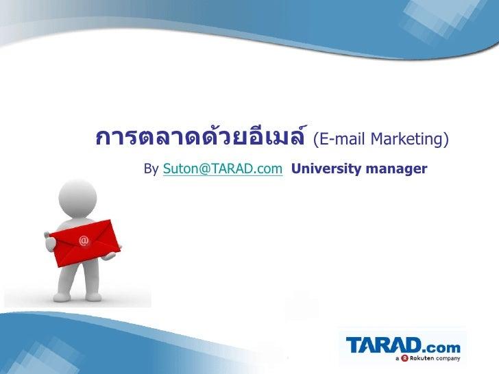 การตลาดด้วยอีเมล์ (E-mail Marketing)     By Suton@TARAD.com University manager