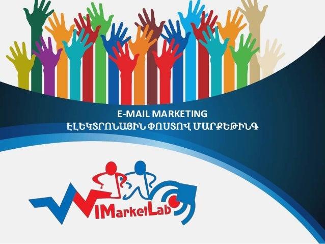 E-MAIL MARKETING  ԷԼԵԿՏՐՈՆԱՅԻՆ ՓՈՍՏՈՎ ՄԱՐՔԵԹԻՆԳ
