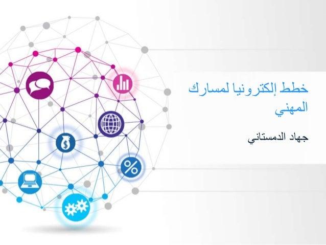 لمسارك إلكترونيا خطط المهني الدمستاني جهاد