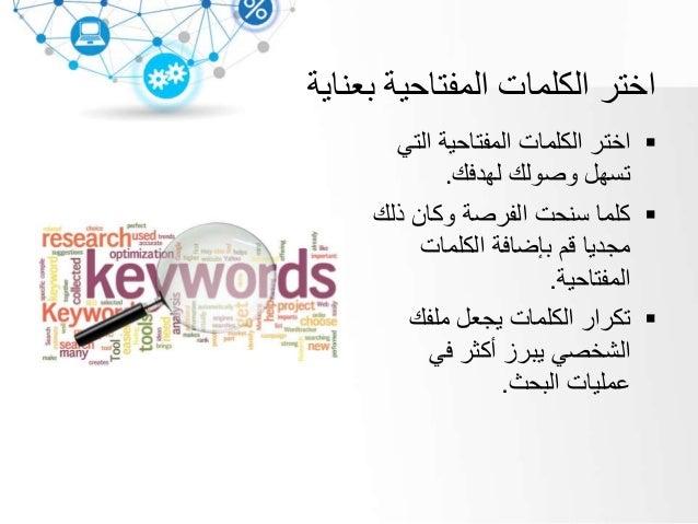 Backlinks مناسب موضوع اي من استفد الشخ صفحتك رابط لوضعصية فيه.