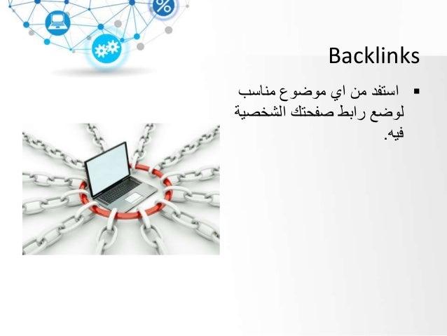 Social signals ال من خاص نوع هي Backlinksالمواقع من صادرة االجتماعي التواصل بش انتشرت اذا وبال...