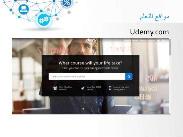 للتعلم مواقع www.coursera.org
